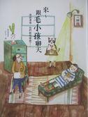 【書寶二手書T9/寵物_OHF】來~跟毛小孩聊天-透過溝通,我們都被療癒了!_Leslie