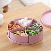 創意水果盤塑料客廳干果盒現代家用零食干果盤小麥分格帶蓋糖果盒【快速出貨超夯八五折】