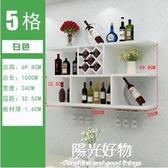 紅酒櫃酒櫃壁掛簡約現代餐廳置物架裝飾紅酒架牆上客廳實木創意格子 NMS陽光好物