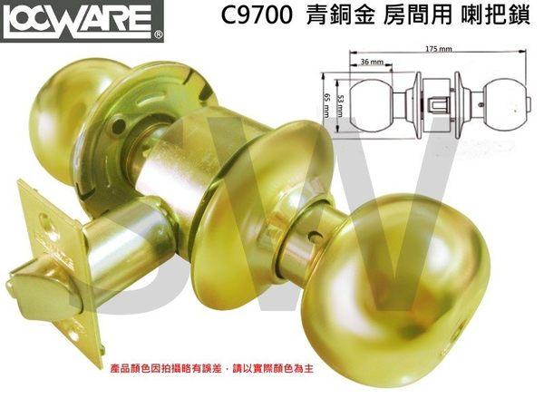 《LockWare》廣安牌 9700型 (三支鎖匙) 60 mm 喇叭鎖 客廳鎖 辦公室鎖 臥室鎖門用 青銅金色 五金
