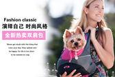 寵物包狗背包貓包寵物狗狗外出包便攜包泰迪狗包袋旅行包狗狗用品 QQ2590『MG大尺碼』