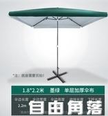 加厚太陽遮陽傘大雨傘擺攤商用超大號戶外大型擺攤傘四方長方形CY  自由角落