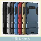 Samsung 三星 Note 8 盔甲系列 二合一支架 防摔 支架 TPU+PC材質 手機套 防撞 手機殼 保護殼 背蓋