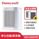 【全網最強方案組】 Honeywell ...
