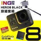 【旅遊套組】贈64G+電池+自拍棒 GoPro HERO8 Black 台閔公司貨 防水相機 運動攝影機 HERO 8