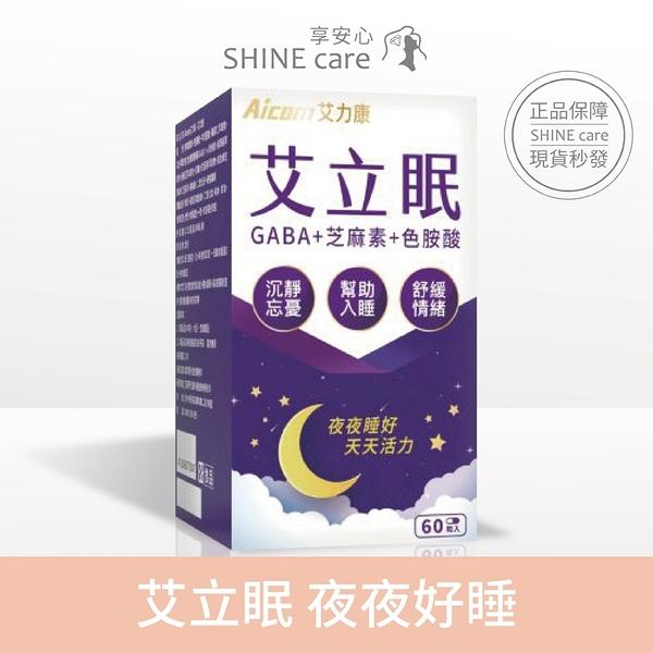 【享安心】 艾力康Aicom 艾立眠 (60粒/瓶) 幫助入睡 睡眠