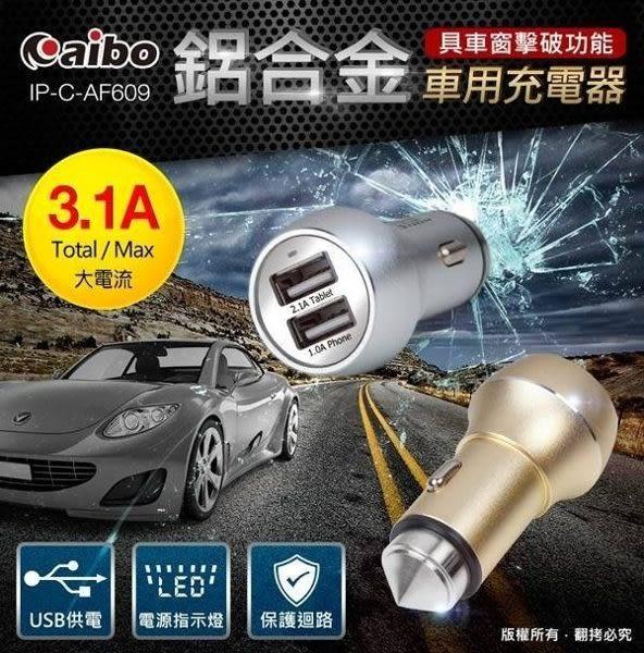 【台中平價鋪】全新 aibo AF609 車窗擊破器 雙USB 多重安全保險迴路設計
