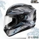 SOL 安全帽 SF-6 獨角獸 黑銀 內藏墨鏡|23番 全罩式安全帽 雙鏡片 眼鏡溝 雙D扣