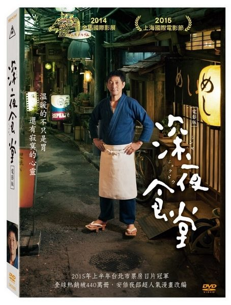 深夜食堂 電影版 DVD  正式版  (音樂影片購)