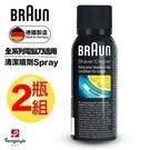◤德國百靈BRAUN◢ 清潔噴劑 ◎Spray*2◎(2瓶組)