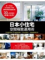 二手書 日本小住宅,空間極致運用術:日本設計師的33個創意空間,5坪大的房 R2Y 9865932091
