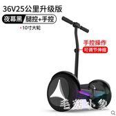 迷你型電動平衡車 成人智慧體感思維平行車 兒童兩輪代步車 CJ4595『毛菇小象』