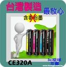 HP 相容碳粉匣 黑色 CE320A (...