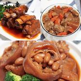 柴米夫妻.大富大貴3菜(無錫醬排骨+港式紅燒牛腩煲+傳家花生豬腳)﹍愛食網