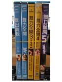 挖寶二手片-C81-正版DVD-電影【舞力全開 1+2+3+4+5/系列5部合售】-(直購價)部份海報是影印