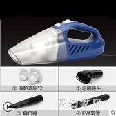 車載吸塵器充電吸塵器強力家用大功率車內吸塵器車用 QW7613『夢幻家居』