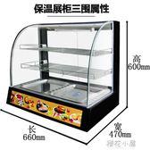 Turk商用保溫櫃熟食加熱保溫箱蛋撻保溫箱漢堡櫃QM『摩登大道』