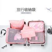 旅行收納袋 旅行收納袋六件套便攜衣服收納袋衣物分裝收納包套裝行李箱整理袋 印象部落