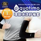 瑪榭 環保冰涼紗運動機能防曬袖套-無手型 HG-72622-1