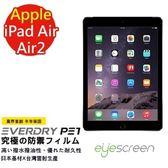 TWMSP★按讚送好禮★EyeScreen Apple iPad Air 1 Air 2 保固半年 EverDry PET 防指紋 螢幕保護貼
