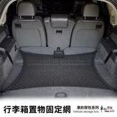 車的背包 行李箱置物固定網(平網)