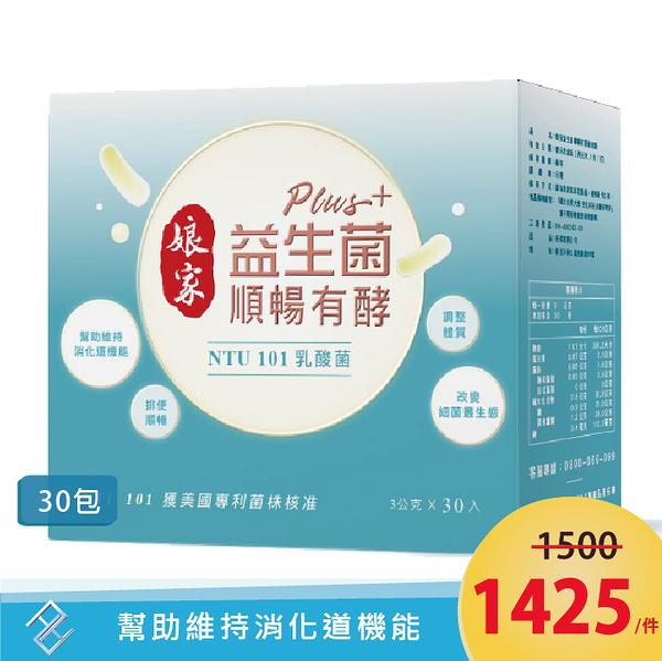 【娘家】益生菌Plus+ 順暢有酵強效版 (3gX30包/盒)