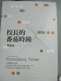【書寶二手書T3/哲學_LON】校長的番茄時鐘_釋惠敏