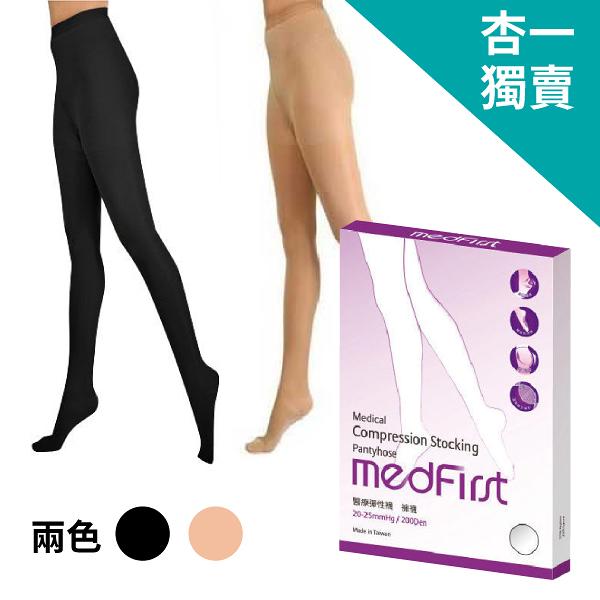 Medfirst 專業醫療彈性襪 200D褲襪 (S~XL號 / 黑、膚色)【杏一】