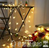 裝飾燈LED星星小彩燈閃燈串燈滿天星房間布置裝飾網紅燈臥室浪漫少女心 爾碩數位3c
