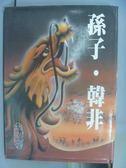 【書寶二手書T8/傳記_PBA】孫子韓非_中國人物系列(4)