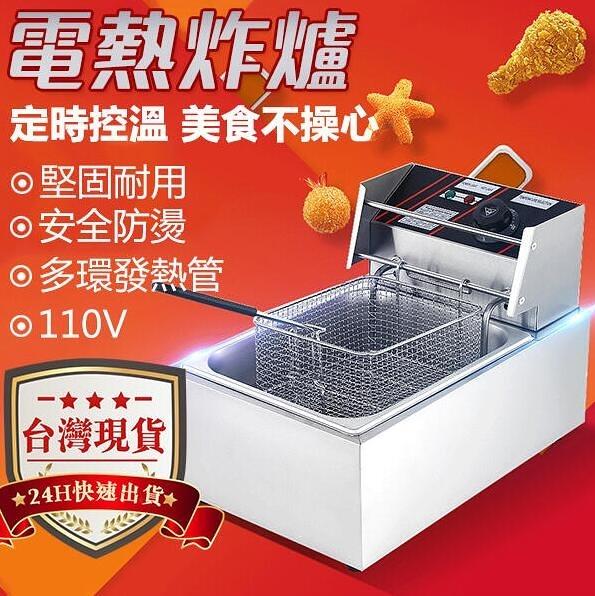 現貨 110V單缸電炸爐 電熱鍋 商用不鏽鋼油炸鍋 10L大容量 炸薯條機 電炸鍋 蘑菇街