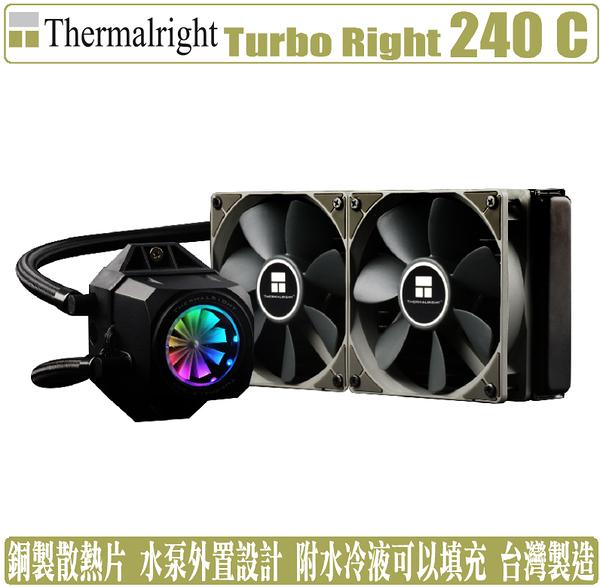 [地瓜球@] 利民 Thermalright Turbo Right 240 C 一體式 水冷 CPU 散熱器 RGB 銅製 水冷排