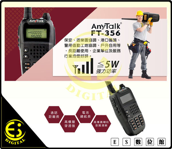 ES數位 AnyTalk FT-356 套組 三等業餘 雙頻 無線對講機 5W大功率 遠距離 穿透力強 保安 值勤 工地