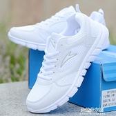 運動鞋 全白色透氣網球鞋男女鞋休閒跑步鞋輕便運動鞋韓版潮波鞋學生鞋 朵拉朵