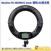 Yidoblo Meidike FE-480 18吋 LED 環形美光燈 公司貨 黑 攝影燈 環形燈 雙色溫 補光燈 無極調光 持續光