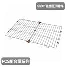 寵物家族-日本IRIS-《PCS組合屋系列》雅房屋頂零件IR-PCS-930Y