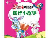 3分鐘媽咪說故事-機智小故事(彩色書+CD)  幼福 (購潮8)