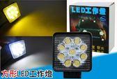 27W 方形 LED霧燈 9顆燈 DC12-24 30度聚光 90度散光 照明燈 方向燈 警示燈 投射燈