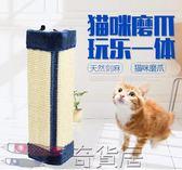 劍麻貓抓板寵物貓咪玩具耐抓