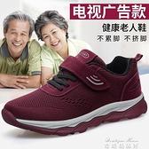 氣墊鞋 秋季老人鞋女鞋媽媽鞋軟底防滑健步鞋足力中老運動鞋透氣網面鞋 麥琪精品屋