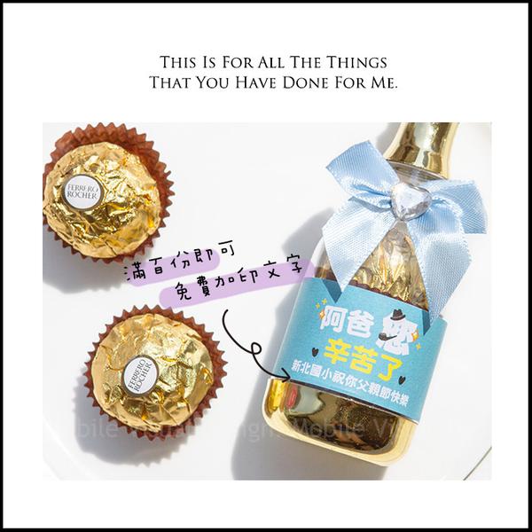 父親節禮物贈品 父親節快樂 香檳糖果瓶(金莎2顆入)-滿百份免費印名字 - 88傳愛 巧克力 禮物精選