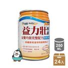 益富 益力壯plus 優鐵 香草清甜 250ml 一箱24罐 超商限一箱/一組