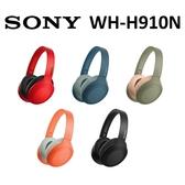 【免運費】SONY WH-H910N Hi-res 藍牙降噪耳罩式耳機 (公司貨)