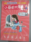【書寶二手書T4/繪本_CN8】小葵的大學生活-爆笑版_FEFE