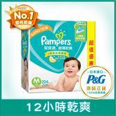 幫寶適 Pampers 超薄乾爽 嬰兒 尿布 紙尿褲 (M) 102片 x 2包 (彩盒箱)