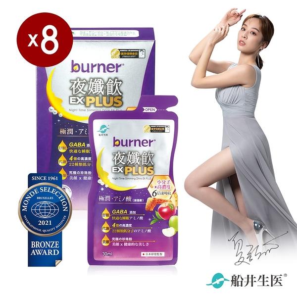 【船井】burner倍熱 夜孅飲EX PLUS8週代謝強化組(共56包)