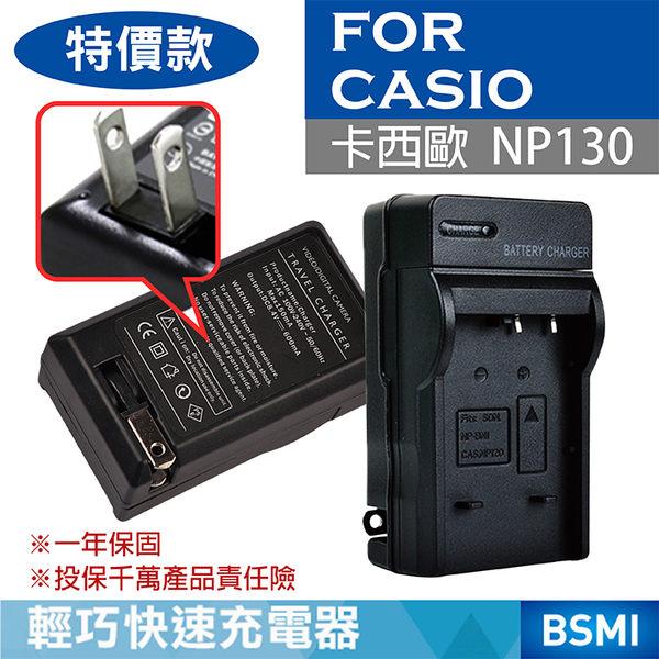 御彩數位@特價款 CASIO NP-130充電器ZR1100 ZR1200 ZR1ZR1500 ZR2000 ZR3500
