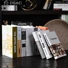 假書 仿真書家居工藝品擺件裝飾書中文系列假書簡約現代攝影擺設道具書