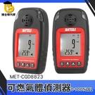 LEL氣體偵測器 可燃氣體檢測儀 甲烷 ...
