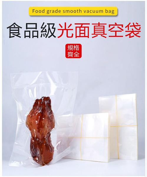 【真空袋】25*30cm食品級吸真空包裝袋 保鮮袋